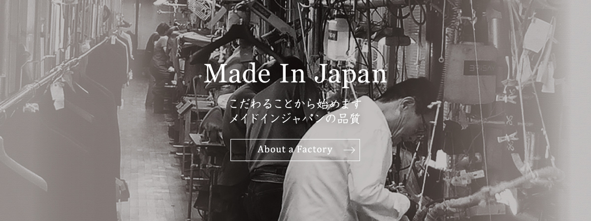 About a Factory